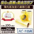 【全国】OPPテープ 48mm×100m巻 (透明) 5箱250巻入 梱包テープ 梱包資材 セロテープ 透明テープ