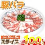 追加肉-豚バラしゃぶしゃぶ 100g デンマーク産