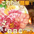 バーベキュー メガ盛りセット 野菜付 6〜8人前 BBQ 焼肉 焼くだけ タレ付き 送料無料
