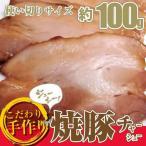 ジューシー 焼き豚 スライス 100g 焼豚