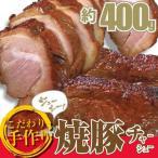 焼き豚 チャーシュー ブロック 豚肉 肉 国産 惣菜 約400g  焼豚 切るだけ おつまみ ラーメン チャーハン 冷凍 食品 弁当 *当日発送対象