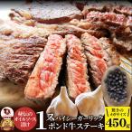 焼肉 牛肉 肉 スパイシー ガーリック ステーキ 牛肩ロース 430g メガ 熟成肉 送料無料 BBQ バーベキュー お取り寄せ グルメ まとめ買い割引