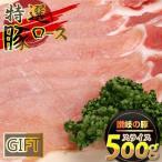 送料無料 讃岐の豚 豚ロース 500g ギフト 化粧箱入り