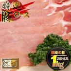 送料無料 讃岐の豚 豚ロース スライス 1kg