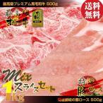送料無料 讃岐牛 牛肩ロース + 讃岐の豚 豚ロース 1kg ギフト 化粧箱入り