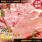 送料無料 讃岐牛 牛肩ロース + 讃岐の豚 豚ロース 500g ギフト 化粧箱入り