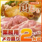 鶏もも 鶏 鶏モモ モモ肉 2kg ブラジル産 メガ盛り 業務用 お徳用 *当日発送対象