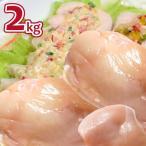 鶏ムネ肉 国産 鶏肉 2kg 鳥 胸 胸肉 ムネニク 冷凍 業務用 メガ盛り *当日発送対象