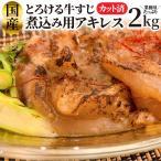 国産 カット済み アキレス 2kg 牛 牛スジ すじ肉 煮込み おでん 通販 グルメ 送料無料 当日発送