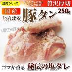 国産 豚タン タン たん ホルモン 250 焼肉用 焼肉 BBQ BBQ バーベキュー オマケ付き 秘伝 タレ漬け 焼くだけ