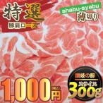 肉 オリーブ豚 肩ロース スライス 300g ブランド豚 冷凍 冷蔵 しゃぶしゃぶ すきやき 冷蔵便 冷凍便 お取り寄せ お歳暮 ギフト 御歳暮 グルメ