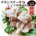 ジューシー チキンステーキ 2kg (1kg×2) しょうゆ味 鶏もも 冷凍 惣菜 お弁当 レンジOK弁当 オードブル パーティー 冷凍 *当日発送対象