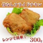 冷凍 簡単 レンジで 骨なし フライドチキン 300g 惣菜