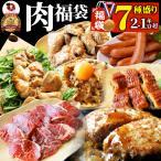 送料無料 福袋 ふくぶくろ 詰め合わせ 国産牛 ステーキ 2kg 肉の福袋 チキン 豪華 限定 正月