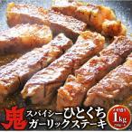 牛肉 肉 焼肉 鬼スパイシーひとくちガーリックステーキ 1kg(250g×4) 赤身 贅沢 おトク お徳用 送料無料 あす楽 肉 通販 お取り寄せ グルメ アウトドア