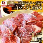 牛ハラミ焼肉(タレ漬け)1kg(250g×4) BBQ バーベキュー タレ 秘伝 焼肉 やきにく ハラミ アウトドア お家焼肉 BBQ 送料無料 *当日発送対象 まとめ買い割引
