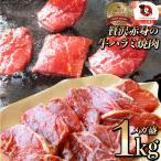 牛肉 肉 食品 ハラミ 焼肉 サガリ 1kg 250g×4P メガ盛り バーベキュー 美味しい 母の日 ギフト 2021 *当日発送対象 送料無料