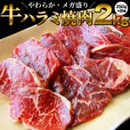 牛肉 肉 食品 ハラミ 焼肉 サガリ 2kg 250g×8P メガ盛り バーベキュー 美味しい ギフト*当日発送対象 送料無料