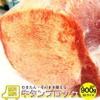 焼肉 牛肉 肉 牛タン ブロック 約900前後 業務用 焼き肉 牛肉 タン 厚切り バーベキュー BBQ 送料無料