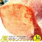 牛タン ブロック 約1kg  業務用 焼き肉 牛肉 タン 厚切り バーベキュー BBQ 送料無料