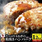 ハンバーグ 惣菜 粗挽き ハンバーグ メガ盛り 1.2kg 100g×12個入 お取り寄せ レンジOK 冷凍食品 弁当 まとめ買い割引