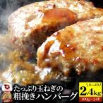 ハンバーグ 惣菜 粗挽き メガ盛り 2.4kg 100g×24枚 お取り寄せ レンジOK 冷凍食品 弁当