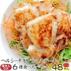 国産 ヘルシー チキン ミニステーキ 福袋 12種盛り 鶏むね ダイエット タレ漬け
