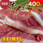 焼肉 牛肉 肉 国産 イチボ ブロック 400g 赤身 希少 いちぼ 国産牛 BBQ ローストビーフ お取り寄せ グルメ お歳暮 ギフト 御歳暮 お歳暮 ギフト 御歳暮 送料無料