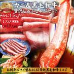 牛肉 肉 かに ズワイガニ 1.5kg & ミスジ 黒毛和牛 A4A5等級 900g しゃぶしゃぶセット 約12人前 和牛 ギフト 送料無料
