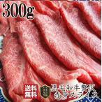 牛肉 肉 黒毛和牛 リッチな 赤身 スライス しゃぶしゃぶ すき焼き 300g グルメ 母の日 ギフト 2021 食品 送料無料