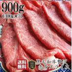 牛肉 肉 黒毛和牛 リッチな 赤身 スライス しゃぶしゃぶ すき焼き 900g グルメ ギフト食品 送料無料
