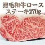 牛肉 肉 食品 A4 A5 等級 黒毛和牛 ロース ステーキ 270g 食品 黒毛 和牛 ロース 国産 お中元 父の日 ギフト 2021
