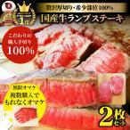 ランプ - 送料無料 国産牛 ランプ ステーキ 赤身 セット 150g×2枚 お歳暮 オマケ ギフト