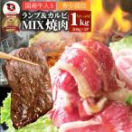 牛肉 肉 焼肉 国産 牛ランプ&カルビミックス焼肉1kg(500g×2P)赤身 贅沢 おトク お徳用 送料無料 あす楽 肉 通販 お取り寄せ グルメ アウトドア