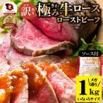 ローストビーフ 訳あり 約1kg 牛ロース 牛肉 肉 切るだけ お取り寄せ 熟成肉 高級 プレゼント ギフトソース付き 惣菜 送料無料 *当日発送対象