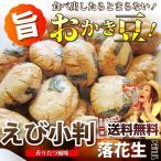 送料無料 メール便 えび小判(48g)  豆 おつまみ お菓子 ナッツ 小腹