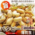 送料無料 メール便  バタピー(90g)  豆 おつまみ お菓子 ナッツ 小腹 お取り寄せ グルメ