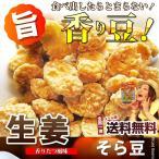 送料無料 メール便 生姜 豆(67g)  豆 ナッツ 小腹 しょうが ショウガ おつまみ お菓子