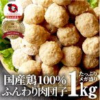 鶏肉だんご ミートボール メガ メガ盛り 1kg 惣菜 肉団子 国産 つくね