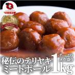 肉だんご テリヤキ ミートボール メガ メガ盛り 1kg 惣菜 肉団子
