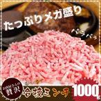 メガ盛り パラパラ 合挽き ミンチ 1kg 豚 牛 お徳用