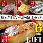 鯛 さわら 食品 鯛 鰆 タイ サワラ 味噌漬け 白みそ 西京みそ 焼くだけ お取り寄せ グルメ ギフト 送料無料 *当日発送対象