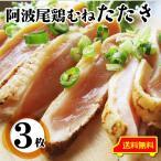 たたき 鶏 タタキ 国産 阿波尾鶏 鶏むね 3枚 朝びき新鮮 刺身 鶏刺し おつまみ 冷凍食品 送料無料 *当日発送対象