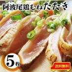 たたき 鶏 タタキ 国産 阿波尾鶏 鶏むね 5枚 朝びき新鮮 刺身 鶏刺し おつまみ 冷凍食品 送料無料 *当日発送対象 まとめ買い割引