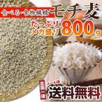 送料無料 メール便 もち麦 メガ盛り 1kg 食物繊維 もちむぎ モチムギ 五穀 食物繊維 簡単 ダイエット 健康