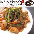 豚キムチ炒め にんにくの芽入り キムチ味 2kg 250g×8P  焼くだけ 簡単 時短 焼肉 豚肉 *当日発送対象   オードブル パーティー 送料無料 冷凍