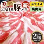 豚バラ肉 2kg スライス 焼肉 豚肉 250g×8パック メガ盛り 豚肉 バーベキュー 焼肉 スライス バラ 冷凍 小分け 便利 送料無料 *当日発送対象