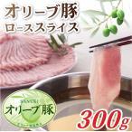オリーブ豚 ロース スライス 300g 香川県産 しゃぶしゃぶ 豚肉 肉 銘柄豚 真空 冷凍 お取り寄せ お歳暮 ギフト 御歳暮 グルメ