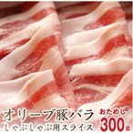 豚肉 肉 食品 オリーブ豚 豚バラ スライス 300g 香川県産 ブランド豚 しゃぶしゃぶ お取り寄せ グルメ お歳暮 ギフト 御歳暮 冷凍