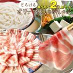 豚肉 肉 食品 オリーブ豚 ブランド豚 肩ロース 豚バラ 食べ比べ セット 2人前 讃岐うどん ギフト冷凍 送料無料